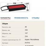 filtr_vozdushnyy_2_pokolenie.png