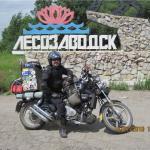 Lesozavodsk_2.jpg
